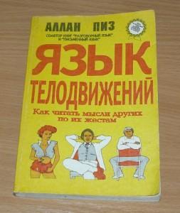 """книга Аллана Пиза """"Язык телодвижений"""""""